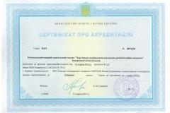 Sertifikat-1-300