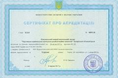 Srt1_290617