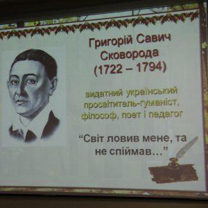 На старті Всеукраїнські Сковородинські навчання «Пізнай самого себе»