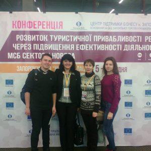 Конференція з туризму