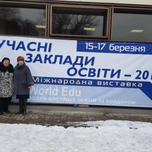 Перемога в Дев'ятій Міжнародній виставці «Сучасні заклади освіти – 2018» та Сьомої Міжнародної виставки освіти за кордоном «World Edu»
