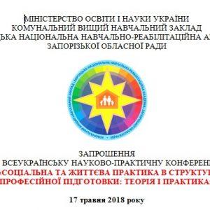 Всеукраїнська науково-практична конференція «Соціальна та життєва практика в структурі професійної  підготовки: теорія і практика»