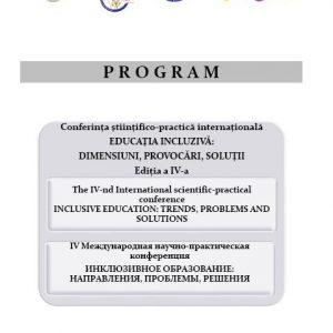 """Міжнародна конференція """"Инклюзивное образование""""."""