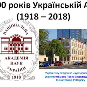 До 100-річчя Української Академії наук