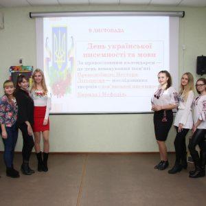 Дню української писемності й мови присвячується…