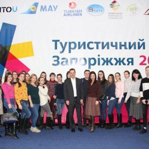 Туристичний бізнес форум Запоріжжя