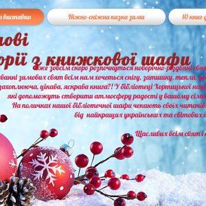 Віртуальна виставка «Зимові історії з книжкової шафи»