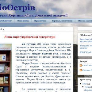 «БібліоОстрів» – віртуальний блог бібліотеки Хортицької національної академії