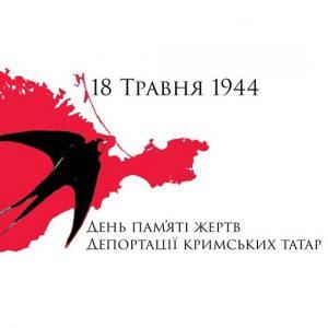 До дня пам'яті жертв геноциду кримськотатарського народу