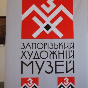 Фірмовий знак від Хортицької національної академії