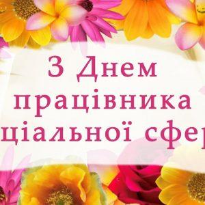 3 листопада в Україні відзначається День працівника соціальної сфери