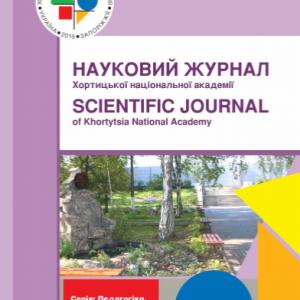 У науковий світ виходить перший випуск журналу  Хортицької національної академії!