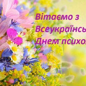 Вітаємо з Всеукраїнським Днем психолога!