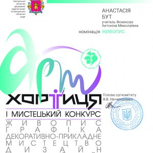 Вітаємо переможців І Мистецького конкурсу «Арт-Хортиця»!