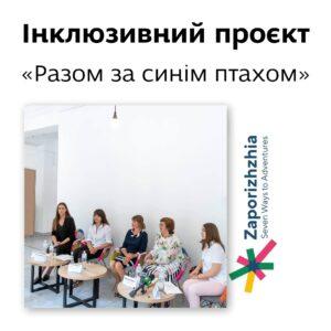 Український культурний фонд підтримав наш проєкт «Разом за синім птахом : інклюзивна вистава»