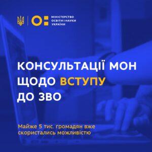 Консультації МОН щодо вступу до ЗВО