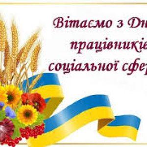1 листопада 2020 року – День працівника соціальної сфери України