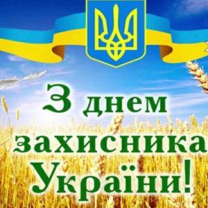 Дню захисника України присвячується…