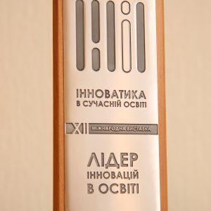 Хортицька національна академія здобула почесну нагороду  «Лідер інновацій в освіті»