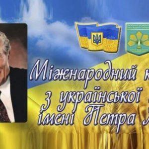 Дню української мови та писемності присвячується…