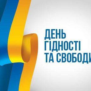 День пам'яті революції гідності та свободи України