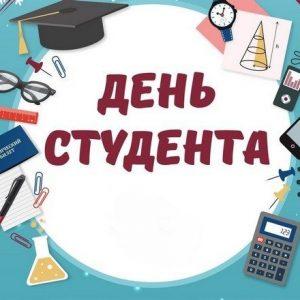 З Міжнародним днем студента!
