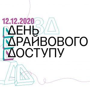 3D-День Драйвового Доступу ХННРА