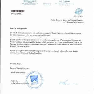 Подяка від Університету Кутаїсі