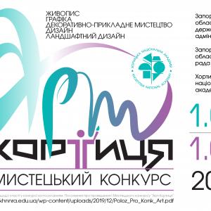 Запрошуємо до участі в ІІ Мистецькому конкурсі «Арт-Хортиця»!