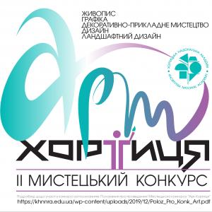 Прийом конкурсних робіт до участі в ІІ Мистецькому конкурсі «Арт-Хортиця» продовжено до 25 квітня!