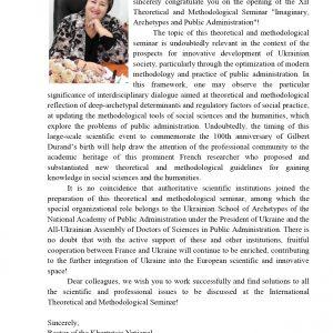 Хортицька національна академія долучилась до підготовки ХІІ Міжнародного теоретико-методологічного семінару «Уявне, архетипи та державне управління» у партнерстві з провідними франко-українськими науковими інституціями