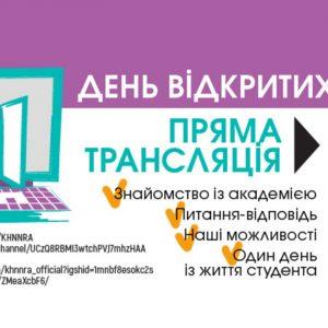 Хортицька національна академія запрошує на День відкритих дверей!
