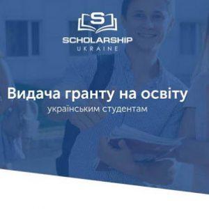 Scholarship в Україні