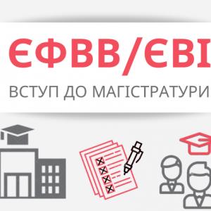 Реєстрація на ЄВІ з іноземної мови