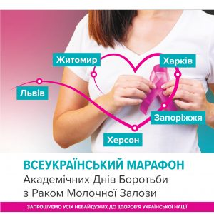 Всеукраїнський марафон Академічних днів боротьби з раком молочної залози