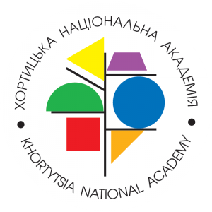 Хортицька національна академія запрошує на навчання!