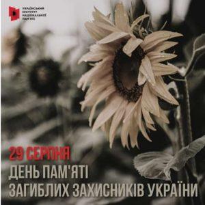 До Дня пам'яті захисників України, які загинули в боротьбі за незалежність, суверенітет і територіальну цілісність України