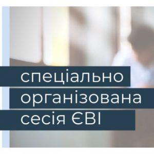 Спеціально організована сесія ЄВІ