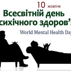 Вітаємо з Всесвітнім днем психічного здоров'я